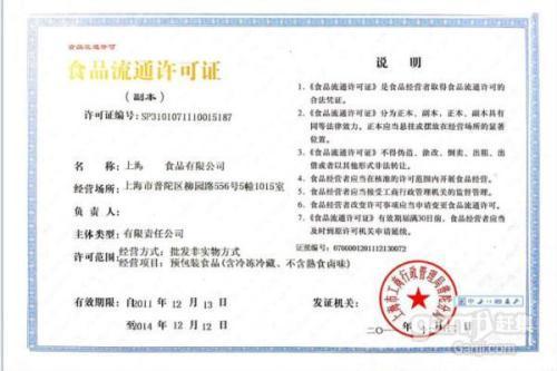 西藏深圳食品流通许可证代办