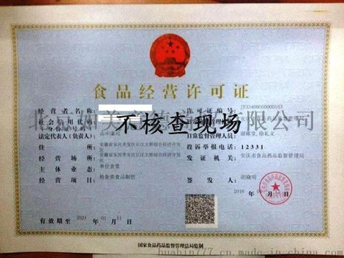 广西代办上海食品流通许可证