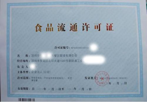 辽宁淘宝的食品流通许可证