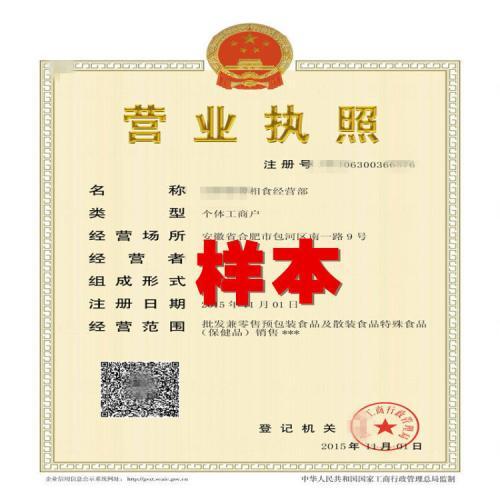 江西淘宝店食品流通许可证