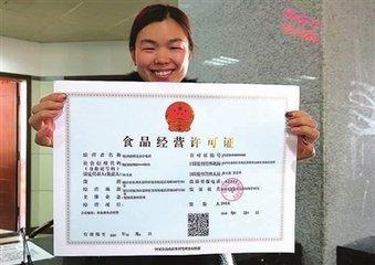 江苏重庆代办食品流通许可证