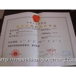 河南保健品食品流通许可证