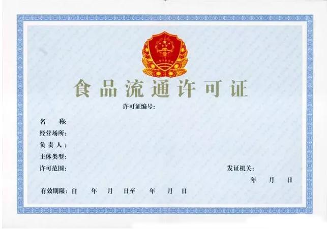 天津带食品流通许可证的公司