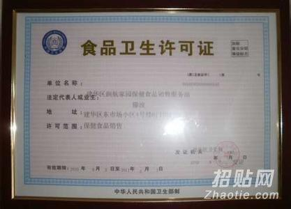 浙江食品流通许可证种类