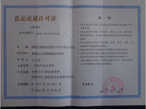 甘肃食品流通许可证种类