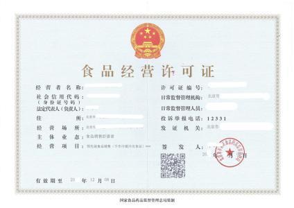 陕西乳制品食品流通许可证