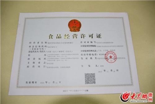 北京保健品食品流通许可证