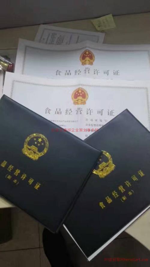 贵州带食品流通许可证的公司