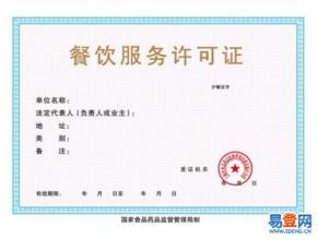 新疆淘宝食品流通许可证办理