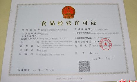 黑龙江上海食品流通许可证在哪里办理