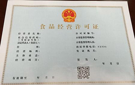 贵州武汉代办食品流通许可证