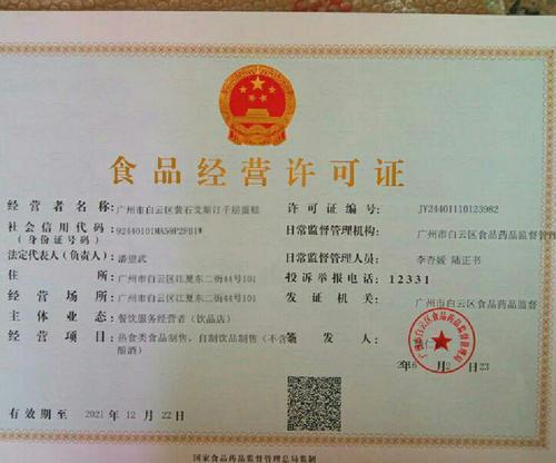 安徽重庆代办食品流通许可证