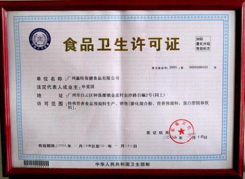 贵州北京食品流通许可证办理