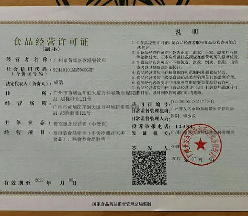 黑龙江食品流通许可证吊销