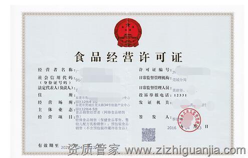 内蒙古上海代办食品流通许可证