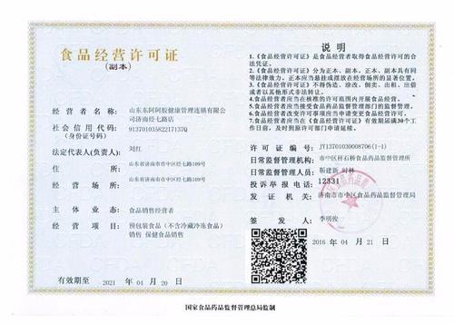 江苏食品流通许可证现场核查