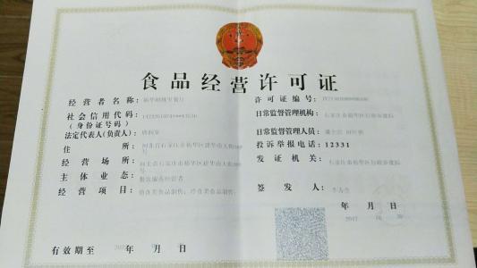 云南申请食品流通证