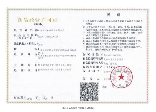 甘肃上海怎么办食品流通许可证