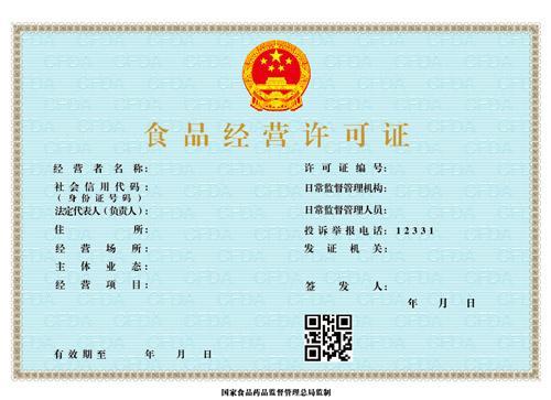 内蒙古食品经营和食品流通许可证