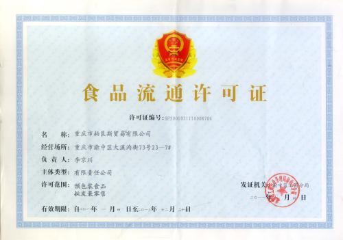澳门北京食品流通许可证代办