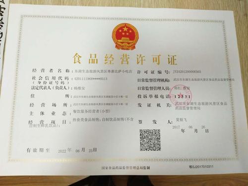 湖南成都食品流通许可证代办