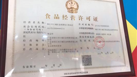 四川食品流通许可证在那办