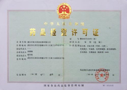 西藏食品流通许可证要几天