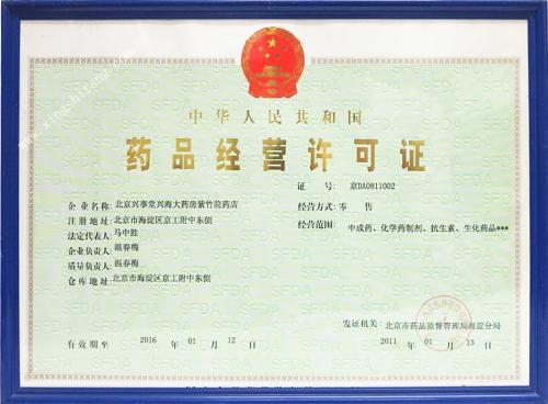 吉林代办深圳食品流通许可证