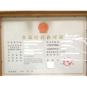 天津食品经营和食品流通许可证