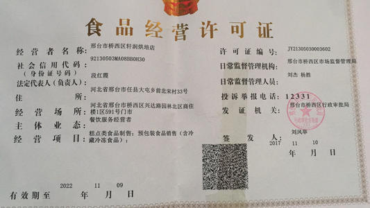 湖南食品流通经营许可证办理流程