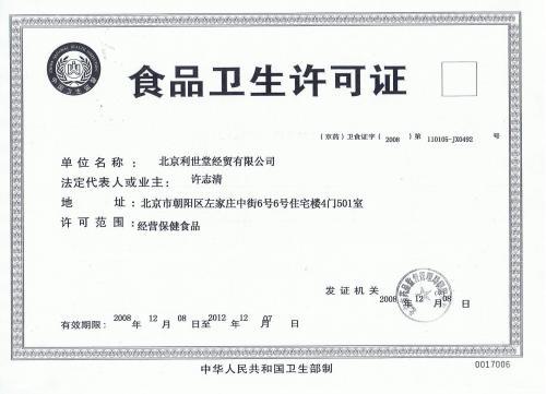 黑龙江代办上海食品流通许可证