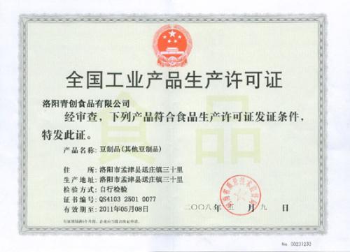 海南代办上海食品流通许可证