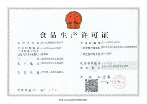 四川食品流通许可证现场