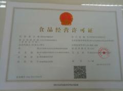 重庆食品流通经营许可证办理流程