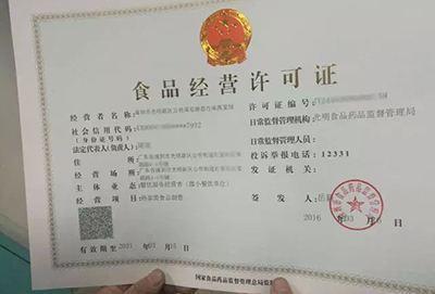 澳门食品流通许可证材料