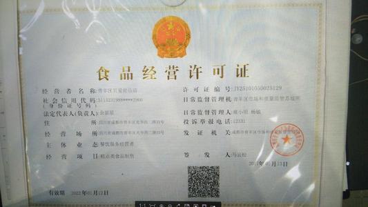 广西淘宝店食品流通许可证