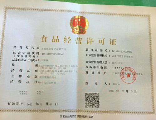 广东食品流通许可证要钱吗