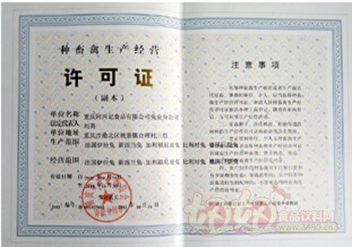 上海食品流通许可证材料