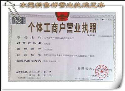 吉林淘宝的食品流通许可证