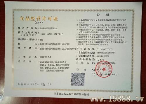 福建食品流通许可证种类