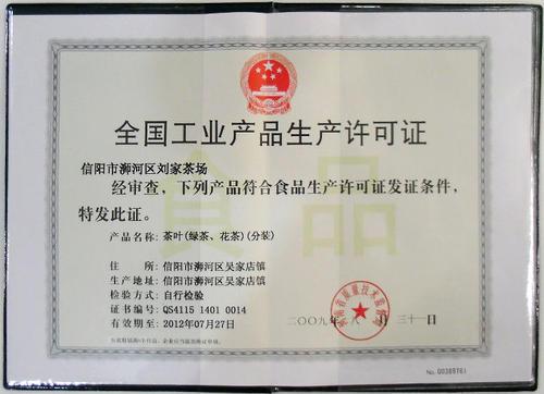 香港食品流通许可证需要几天