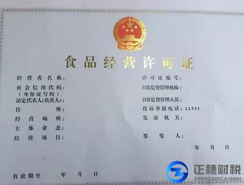 陕西保健品食品流通许可证