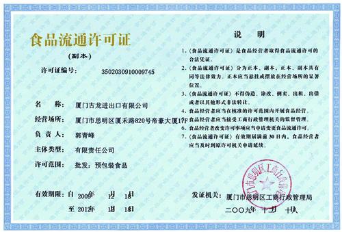山西带食品流通许可证的公司