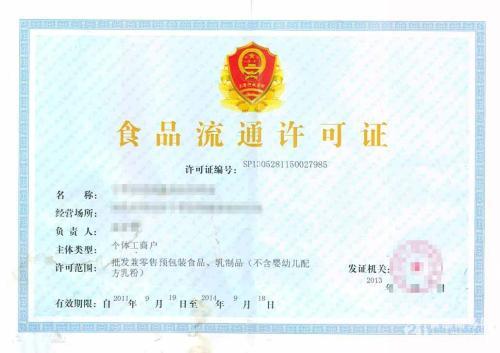 台湾网上食品流通许可证