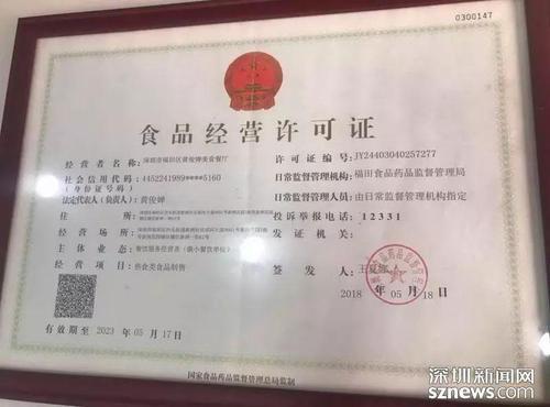 安徽上海食品流通许可