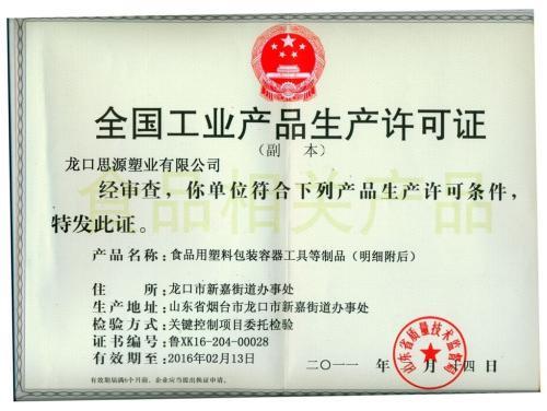 重庆深圳食品流通许可