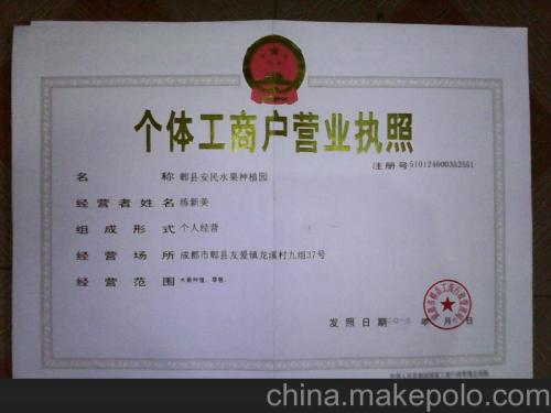安徽保健品食品流通许可证