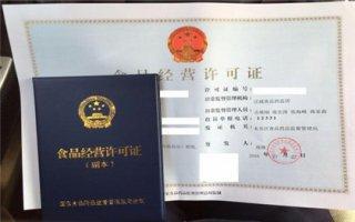 内蒙古取消食品流通许可证