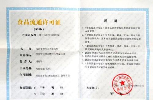广西取消食品流通许可证