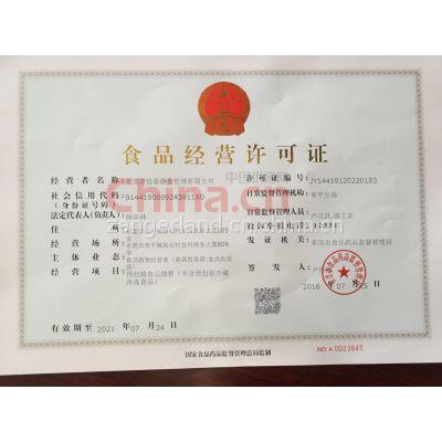 河南武汉代办食品流通许可证